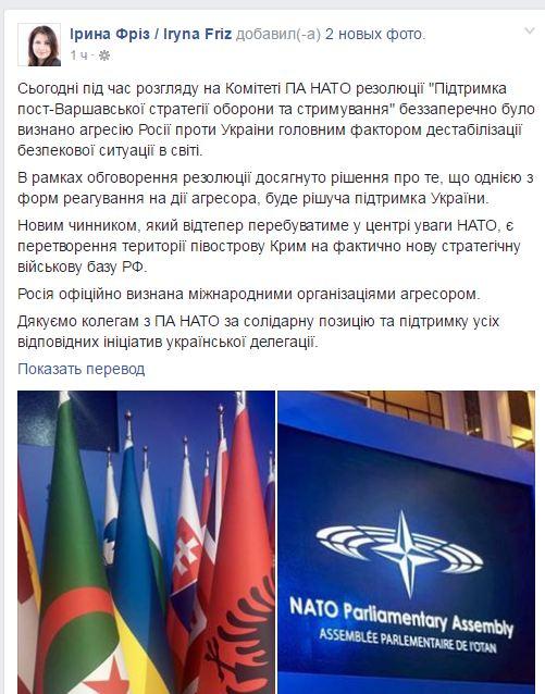 Международные организации официально признали Российскую Федерацию агрессором— народный депутат