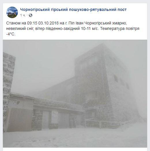 У Карпатах випав сніг і похолодало до -4