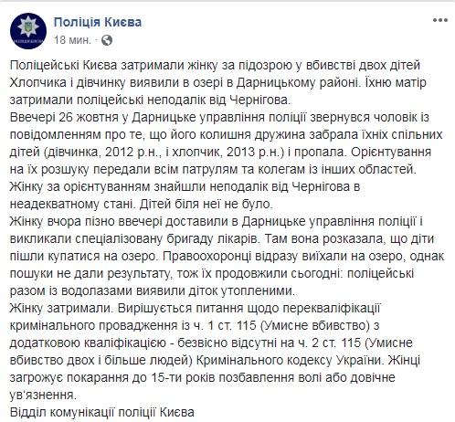 Тела пропавших в Киеве детей обнаружили в озере, - полиция