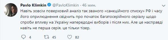 Климкин считает санкционный список РФ попыткой влияния на Украину накануне выборов
