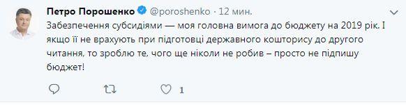 Порошенко сообщил, в каком случае может не подписать бюджет-2019