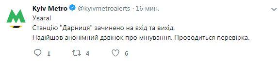 """В Киеве из-за минирования закрыта станция метро """"Дарница"""""""