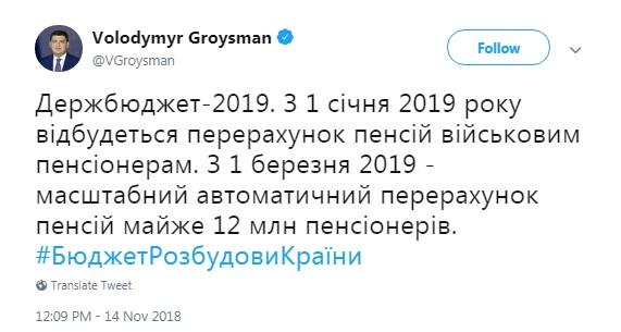 Кабмин одобрил проект бюджета-2019 ко второму чтению