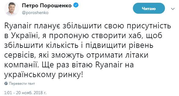 Ryanair анонсував нові рейси з України і квитки по 5 євро
