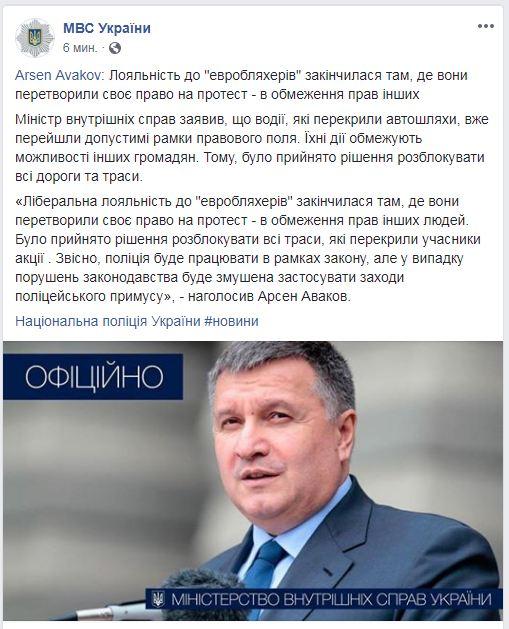 """Аваков: прийнято рішення розблокувати всі траси, які перекрили власники """"євроблях"""""""