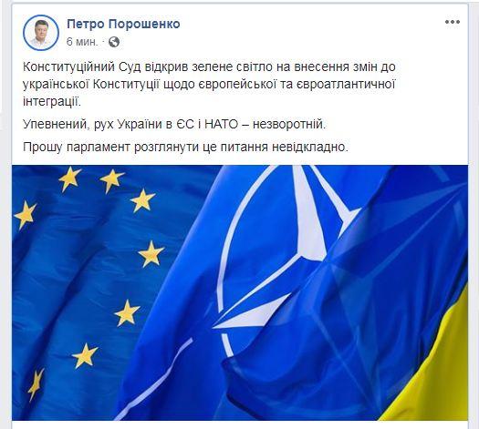 Порошенко просит Раду безотлагательно рассмотреть изменения в Конституцию по курсу на ЕС и НАТО