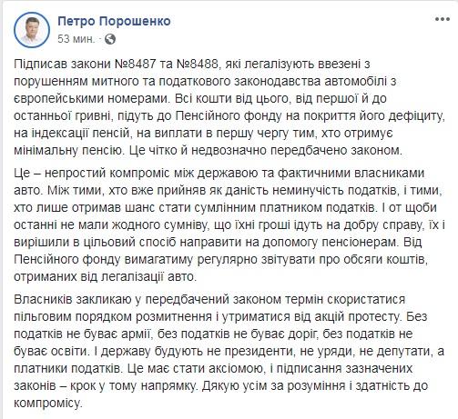 """Порошенко закликав припинити акції """"євроблях"""""""