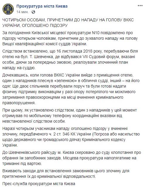 Задержанным за нападение на главу ВККС объявили о подозрении