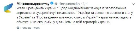 Воєнний стан наразі не обмежує економічну діяльність, - МЕРТ