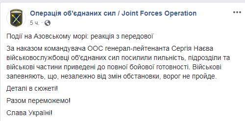 Силы ООС привели в полную боеготовность из-за военного положения