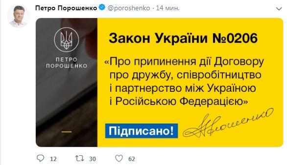 Порошенко подписал закон о непродлении договора о дружбе с РФ