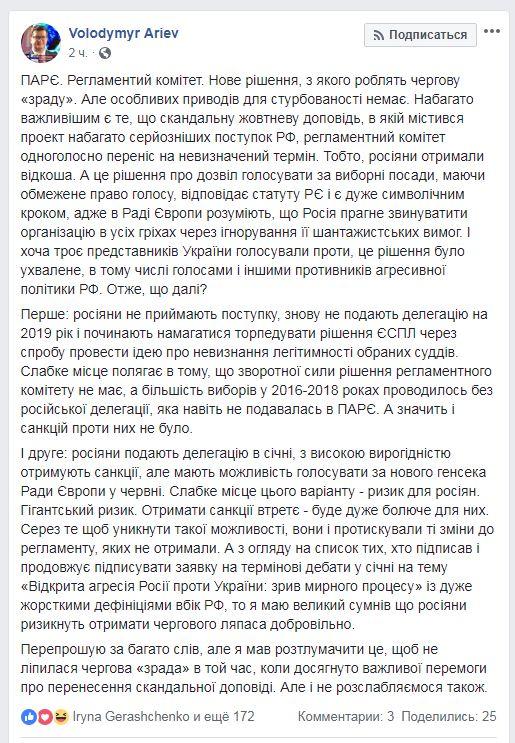 Арьев прокомментировал решение ПАСЕ по санкциям против России