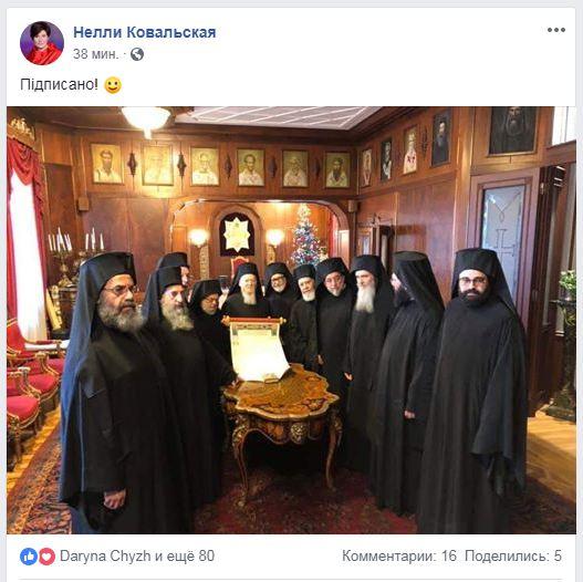 Томос об автокефалии ПЦУ подписали все члены Синода Вселенского патриархата