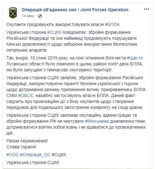 На Донбассе зафиксированы два беспилотника боевиков