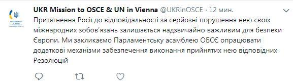 Україна закликає ПА ОБСЄ забезпечити виконання резолюцій щодо дій РФ