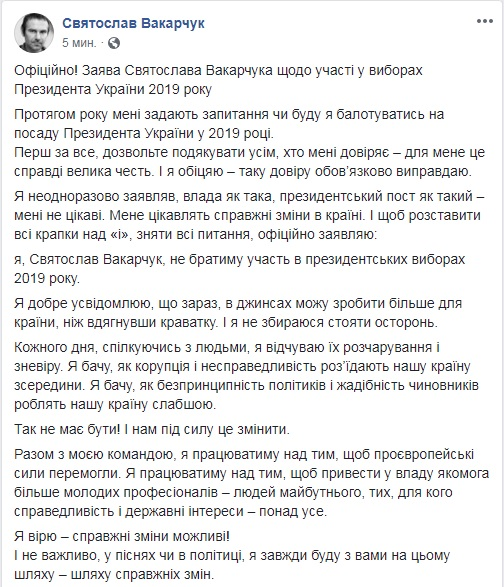 Вакарчук не будет баллотироваться в президенты