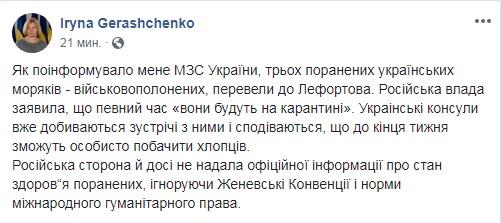 МЗС підтвердив переведення поранених моряків до СІЗО Лефортово