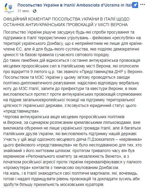 """Украина направила Италии ноту из-за """"представительства ДНР"""""""