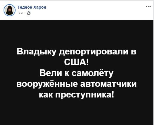 Епископа Гедеона выслали из Украины