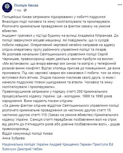 Полиция задержала напавших на ветерана АТО в Киеве