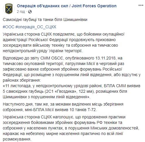 На оккупированном Донбассе зафиксированы танки и гаубицы боевиков, - СЦКК