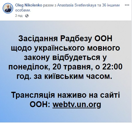 """Радбез ООН сьогодні проведе засідання щодо українського """"мовного закону"""""""