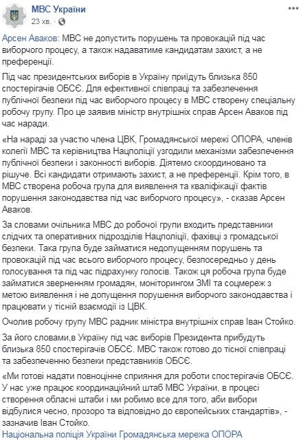 Около 850 наблюдателей ОБСЕ будут работать на выборах в Украине