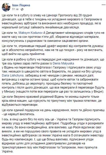 """Украина и """"Газпром"""" подписали мировое соглашение в инвестиционном арбитраже"""