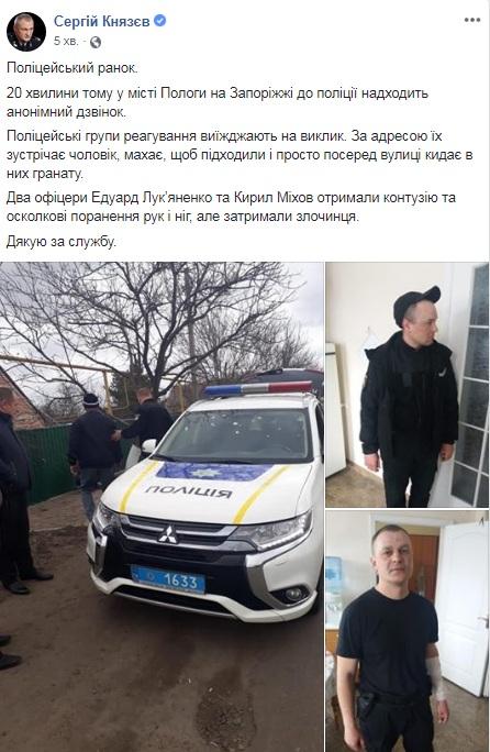 В Запорожской обл. в полицейских бросили гранату
