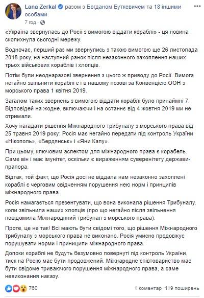 Украина направляла семь обращений к РФ с требованием отдать корабли
