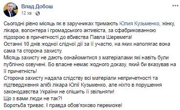 Адвокат Кузьменко заявил, что ему месяц не дают ознакомиться с материалами