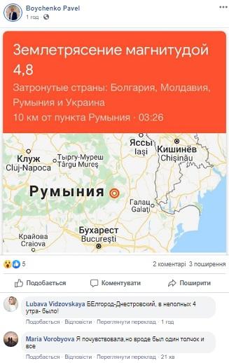 У Румунії стався землетрус, поштовхи відчувалися в Україні