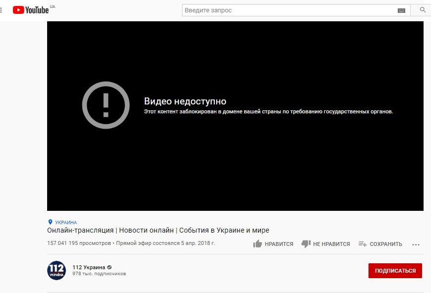 """YouTube заблокировал """"каналы Медведчука"""" по требованию государственных органов"""