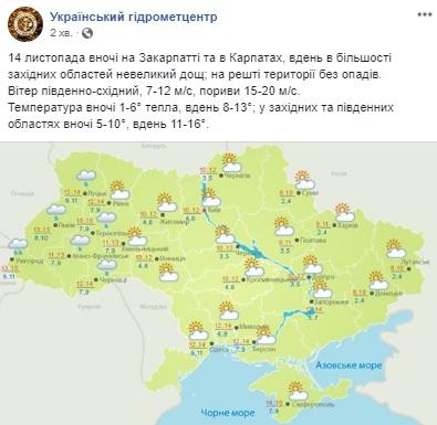 Завтра в Украине местами ожидается небольшой дождь