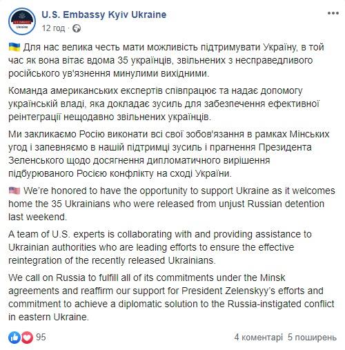 США заверили Зеленского в поддержке на пути к достижению мира в Украине
