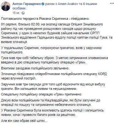 Полтавського нападника ліквідували