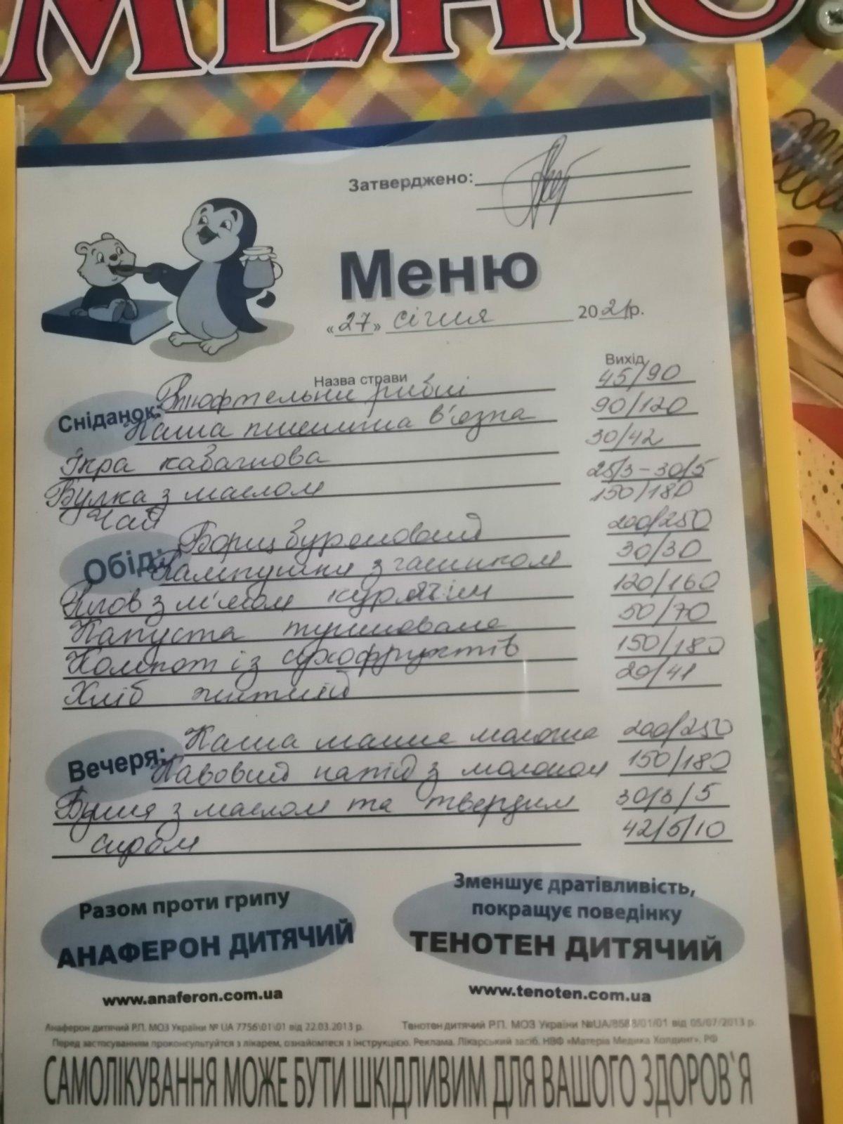 """В дитячому садку Києва спалахнув скандал через нове меню по повній вартості: """"якесь жалюгідне місиво"""""""