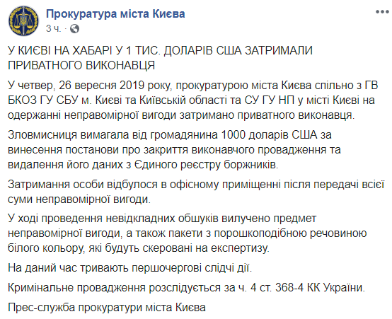 В Киеве на взятке поймали частного исполнителя Екатерину Шмидт