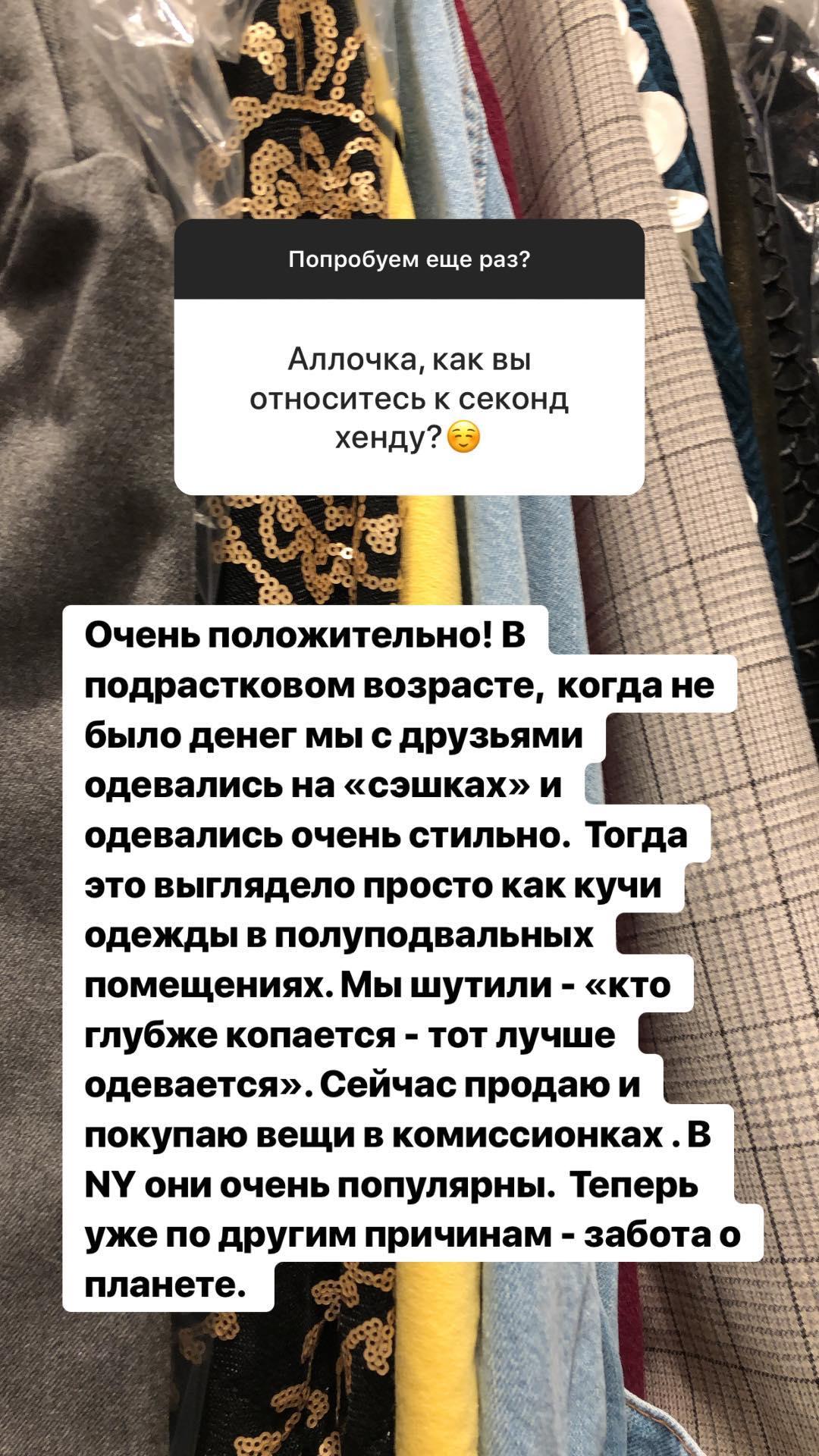 Всесвітньо відома українська модель зізналася, що одягалася в секонд-хенді