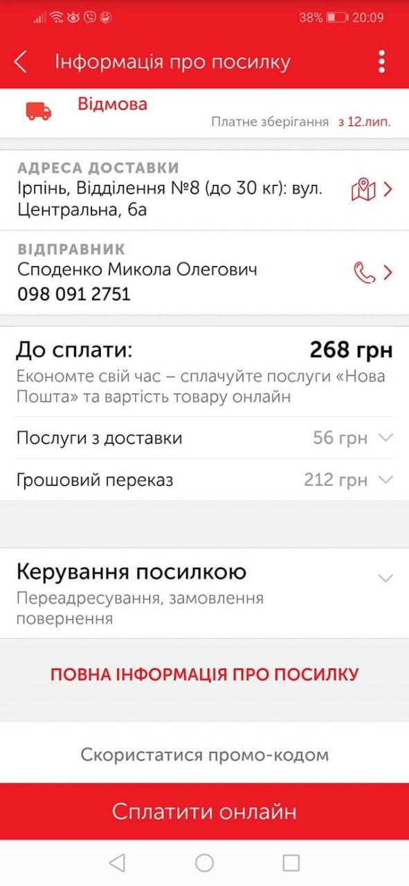 """Шахраї """"розводять"""" українців за допомогою """"Нової пошти"""": як працює схема"""