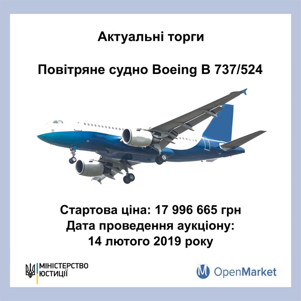 Украина выставила на продажу арестованный российский Boeing