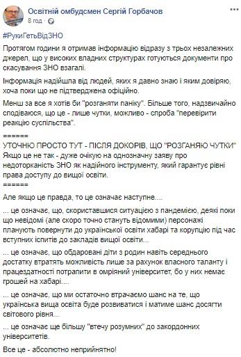 ЗНО в Україні можуть скасувати, - освітній омбудсмен
