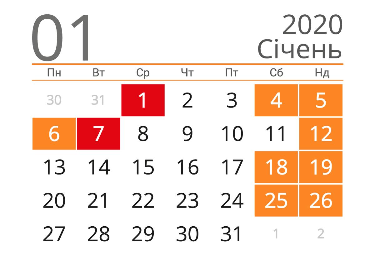 В начале 2020 года украинцев ждут дополнительные выходные