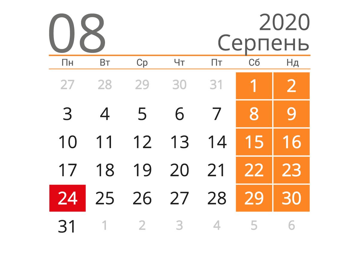 В августе в Украине будет 11 выходных дней