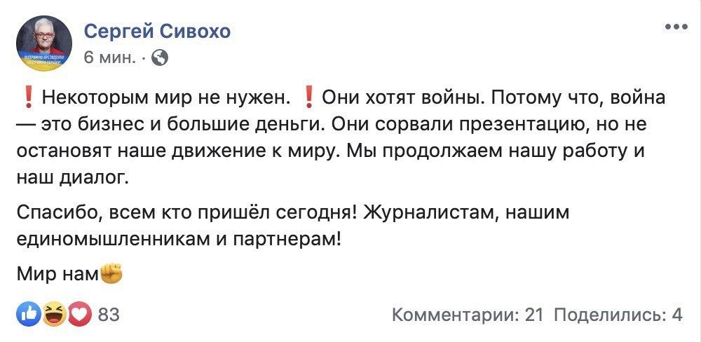 Активисты избили Сивохо в любимом месте Зеленского (видео)