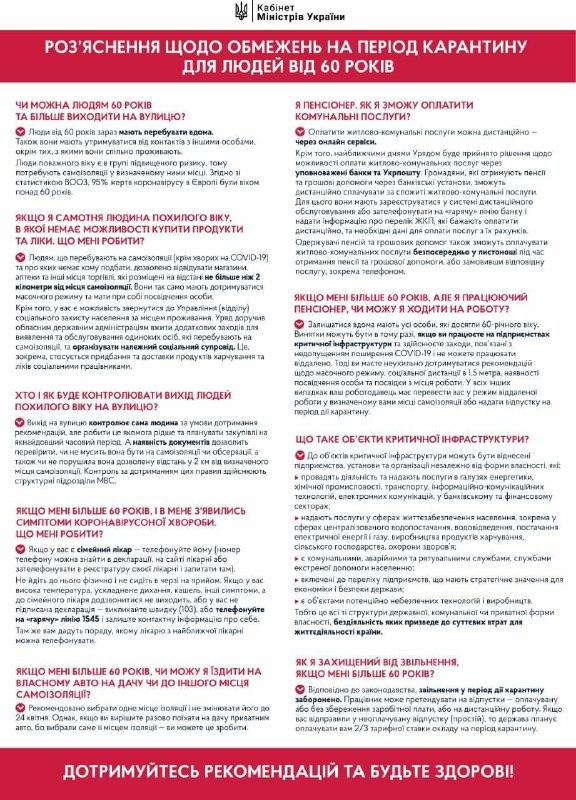 Пик коронавируса и сроки карантина: когда Украина сможет вернуться к нормальной жизни