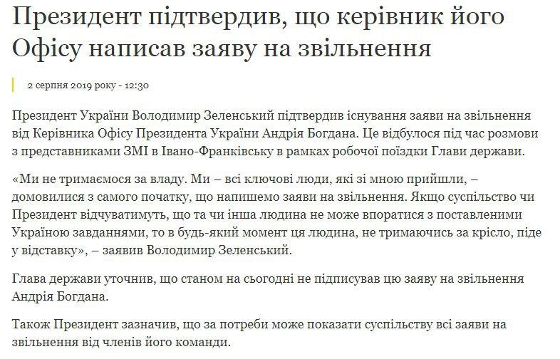 Зеленский подтвердил, что Богдан написал заявление об увольнении