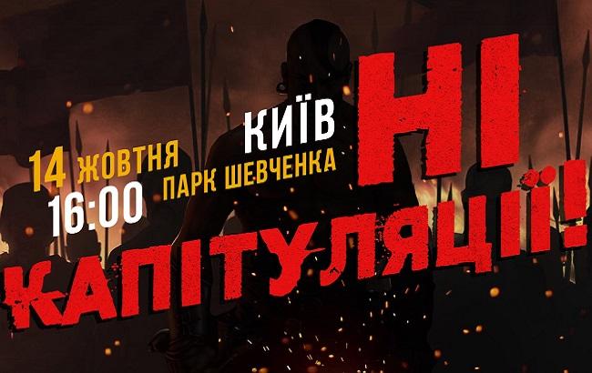 Марш 14 октября в Киеве: главное