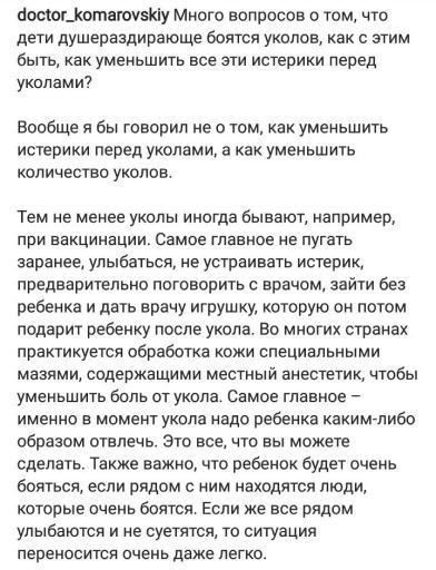 Комаровский рассказал, как преодолеть страх перед уколами