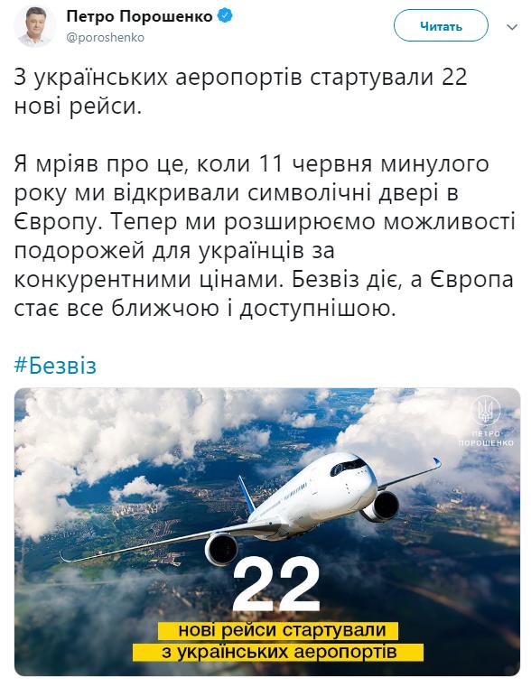 Из аэропортов Украины стартовали 22 новые рейсы